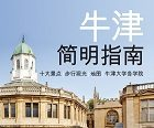 A Quick Guide to Oxford (Printed - in Chinese)