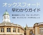 A Quick Guide to Oxford (Printed - in Japanese)